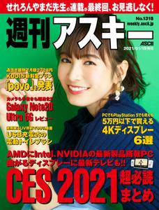 週刊アスキー No.1318(2021年1月19日発行)