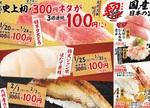 スシロー「特ネタ大とろ」300円→100円 もう二度とできない超お得フェア