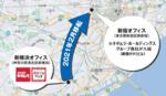 キタムラが西新宿に本社を移転へ、グループオフィスを集約・統合