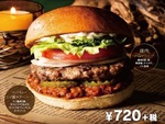 「ジビエ 鹿肉バーガー」ロッテリアで