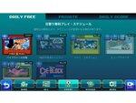 レトロゲーム遊び放題のiOSアプリ「PicoPico」が本日アップデート実施!新たに日替わりで6タイトルの無料提供を開始した