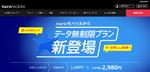 nuroモバイル、テレワークに最適な「データ無制限プラン」を開始 月3480円