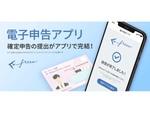 freee、確定申告をスマホアプリでできるサービス「電子申告アプリ」を無料提供開始