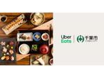 Uber Eats、千葉市の「出前利用促進キャンペーン Vol.2」に参画