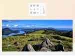 長崎県、観光プロモーション動画「深呼吸、しよう、長崎で。」公開