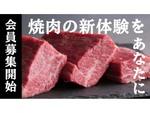 「溶岩で炙る」完全会員制焼肉店、Makuakeにて会員募集開始