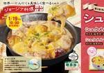 【本日発売】松屋「シュクメルリ鍋定食」待望の復刻