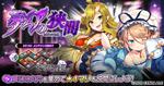 進軍バトルRPG「要塞少女」、期間限定イベント「夢幻の狭間」開催!