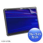 サンワサプライからARROWS Tab Q7310と第4世代iPad Air対応の液晶保護フィルム発売