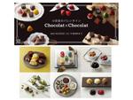 小田急百貨店に有名店のチョコレートが集結「ショコラ×ショコラ」