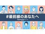 Yahoo!ニュース、コメント欄で新型コロナ対応にあたる人々へ応援の声を送る企画開始