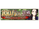 『サクラ革命』祝100万DL!1月28日まで「100万DL突破キャンペーン」を開催
