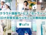 ウェアラブルカメラ「Safie Pocket2」を2ヵ月無料で使えるパッケージ、セーフィーが提供