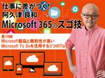 Microsoft製品と親和性が高いMicrosoft To Doを活用する3つのTips