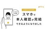 送金アプリ「pring(プリン)」、AI(顔認証等)を活用した「LIQUID eKYC」を導入