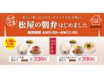 松屋の朝弁330円~ 牛皿がメイン みそ汁付き