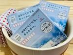 「別府温泉 湯の花」1月20日発売 ワンコインで大切な人を温めよう!
