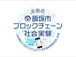 chaintope、飯塚市で行政文書のデジタル化社会実験を開始