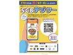 新宿センタービルのショップ&レストランで使えるデジタルクーポンアプリ「SCBデジクー」