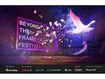 日本初のVR特化型国際映画祭「Beyond The Frame Festival」、VIVEPORT上で開催