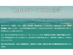 ダイドーグループ、「DyDoグループSDGs宣言」を策定