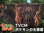 芸人のフワちゃんと子役の寺田心さんが生態調査へ!Switch用ソフト『New ポケモンスナップ』新CMが1月23日より公開