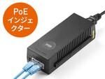 容易に電力供給できる「PoEインジェクター」発売、サンワサプライ