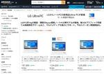 Amazonセール速報:LGのAMD Ryzen搭載ノートPCが新登場、クーポン実施商品も用意