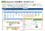 ネオジャパン、ビジネスチャット最新版「ChatLuck V4.0」提供開始