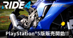 ライディングシミュレーター「RIDE 4」のPlayStation 5版が発売