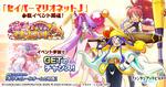 「ファンタジア・リビルド」に「セイバーマリオネットJ」が参戦!