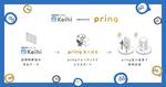 pring、7年連続シェアNo.1の「eKeihi」と連携