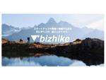 スタートアップの事業企画をプロ人材チームに依頼できる「bizhike」提供開始