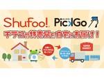 電子チラシサービス「Shufoo!」と即日配送サービス「PickGo買い物」が連携