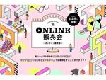 「新宿ミロード」、コロナ禍における新たな販売促進「MYLORD オンライン販売会」開催