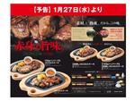 びっくりドンキー「コロコロステーキ肉増しキャンペーン」