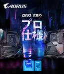どれを買う? GIGABYTEのZ590マザーボードをスペックで比較