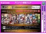 アニメイト新宿ハルクが「無職転生~アニメイト行ったら本気だす~キャンペーン」開催 SSリーフレットをプレゼント