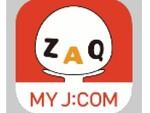 J:COMの全サービスをスマホ上で体験できるアプリ「MY J:COM」1月25日にリリース