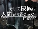 YouTubeで「プレイ」するSFサスペンスADV「そして機械は人間足り得たのか Episode 0」1月29日公開決定!