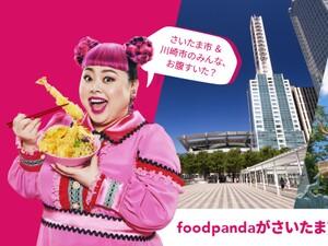 フードデリバリー「foodpanda」、さいたま市・川崎市でサービス開始