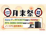 Core i9-10900KF搭載「GHシリーズ」などお買い得品を取り揃えた「月末祭」スタート