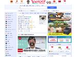 Yahoo!メール、外部メール受信機能の提供終了