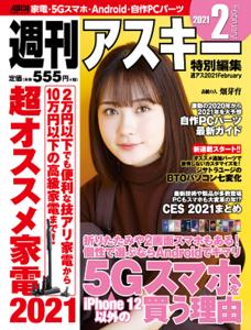 週刊アスキー特別編集 週アス2021February