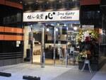 スープカレー専門店「カレー食堂 心」がアパホテル1階にオープン