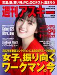 週刊アスキー No.1319(2021年1月26日発行)