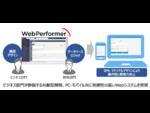 キヤノンITS、ローコード開発プラットフォーム「WebPerformer」新バージョンをリリース