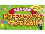 ドン・キホーテ新宿明治通り店にてドコモショップ出張イベント開催