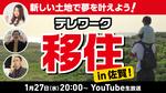 【生放送】テレワーク「移住」in 佐賀!【佐賀牛・名酒などプレゼント】
