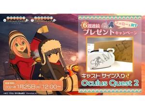 キャストサイン入りOculus Quest 2をプレゼント!『ゆるキャン△ VIRTUAL CAMP』発表記念キャンペーンを開催